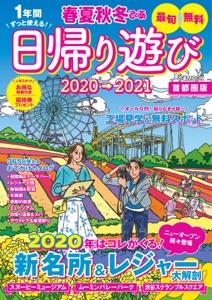 春夏秋冬ぴあ 日帰り遊び首都圏版2020-2021 Book Cover