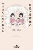阿佐ヶ谷姉妹ののほほんふたり暮らし Book Cover