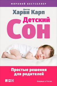 Детский сон: Простые решения для родителей Copertina del libro
