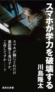 スマホが学力を破壊する Book Cover