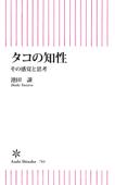 タコの知性 その感覚と思考 Book Cover
