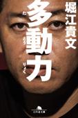 多動力 Book Cover