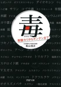 毒 Book Cover