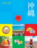 ココミル沖縄(2021年版) Book Cover