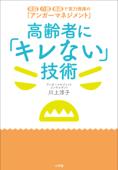 高齢者に「キレない」技術 ~家庭・介護・看護で実力発揮の「アンガーマネジメント」~ Book Cover