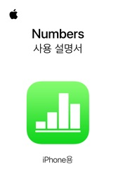 iPhone용 Numbers 사용 설명서