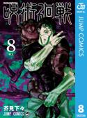 呪術廻戦 8 Book Cover