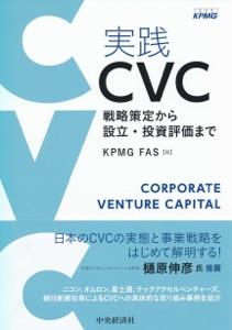 実践 CVC Book Cover