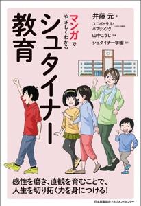 マンガでやさしくわかるシュタイナー教育 Book Cover