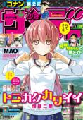 週刊少年サンデー 2019年29号(2019年6月19日発売)
