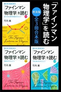 「ファインマン物理学」を読む 普及版 全3冊合本版 Book Cover