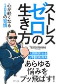 ストレスゼロの生き方(きずな出版) Book Cover
