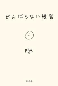 がんばらない練習 Book Cover