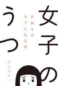女子のうつ Book Cover