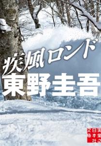 疾風ロンド Book Cover