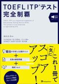 TOEFL ITP(R)テスト 完全制覇 Book Cover