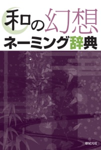 和の幻想ネーミング辞典 Book Cover