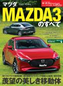 ニューモデル速報 第585弾 マツダMAZDA3のすべて Book Cover