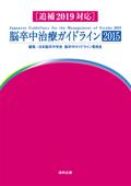 脳卒中治療ガイドライン2015[追補2019対応] Book Cover