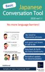 Japanese Conversation Tool Basic