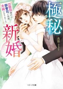極秘新婚~独占欲強めの御曹司と突然夫婦になりました~ Book Cover