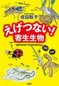 えげつない! 寄生生物 Book Cover