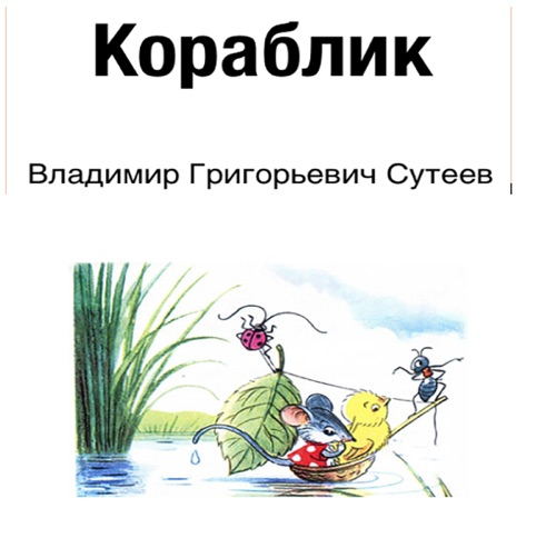 SHIP E-Book Download