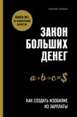 Закон больших денег. Как создать изобилие из зарплаты Book Cover