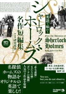 英語で味わう シャーロック・ホームズ名作短編集 Book Cover