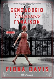 Ξενοδοχείο υπέροχων γυναικών PDF Download