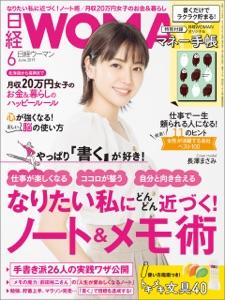 日経ウーマン 2019年6月号 [雑誌] Book Cover