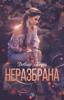 Неразбрана - Девни Пери
