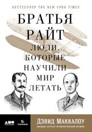 Братья Райт. Люди, которые научили мир летать PDF Download