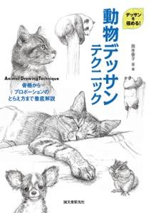動物デッサンテクニック Book Cover