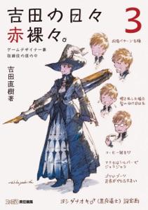 吉田の日々赤裸々。3 ゲームデザイナー兼取締役の頭の中 Book Cover