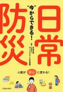 """""""今""""からできる! 日常防災 Book Cover"""