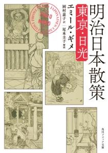 明治日本散策 東京・日光 Book Cover