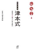 魚食革命 津本式 究極の血抜き【完全版】 Book Cover