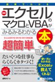 図解でわかる 最新エクセルのマクロとVBAがみるみるわかる本[Excel2019/2016/2013対応版] Book Cover
