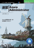 速習Azure Administrator Book Cover