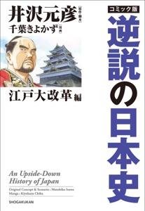 コミック版 逆説の日本史 江戸大改革編 Book Cover