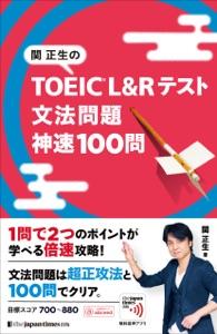 関正生の TOEIC(R) L&Rテスト 文法問題 神速100問 Book Cover