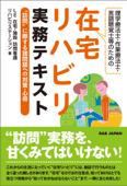 在宅リハビリ実務テキスト Book Cover