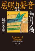 無月ノ橋 居眠り磐音(十一)決定版 Book Cover