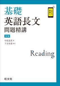 基礎英語長文問題精講 3訂版(音声DL付) Book Cover