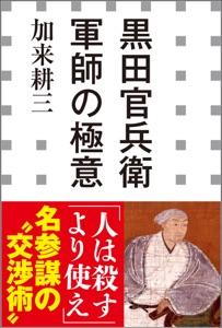 黒田官兵衛 軍師の極意(小学館新書) Book Cover
