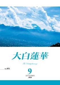 大白蓮華 2020年 9月号 Book Cover