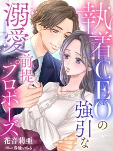執着CEOの強引な溺愛前提プロポーズ Book Cover