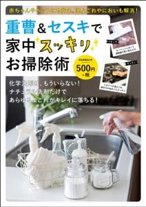 重曹&セスキで家中スッキリお掃除術 Book Cover
