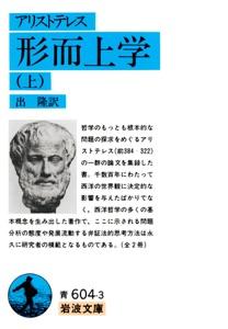 アリストテレス 形而上学 上 Book Cover
